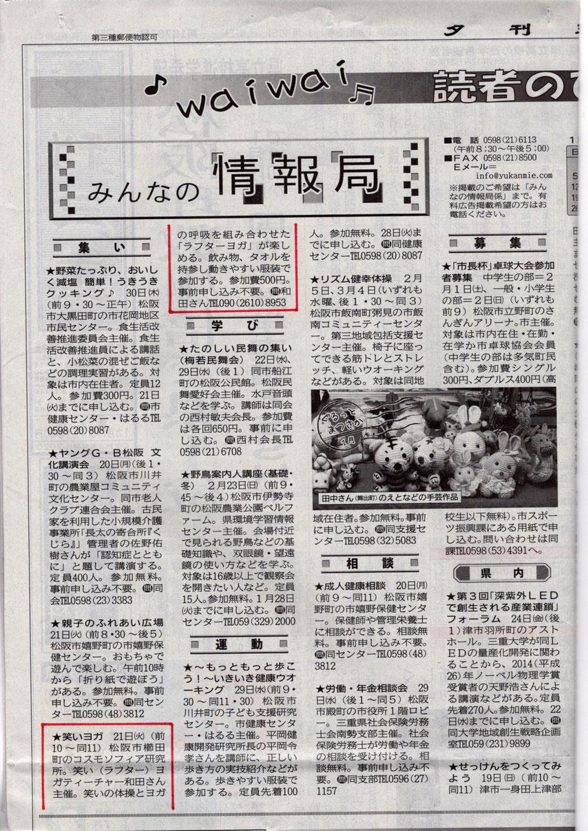 夕刊三重松阪コスモソフィア研究所笑いヨガ20200118掲載