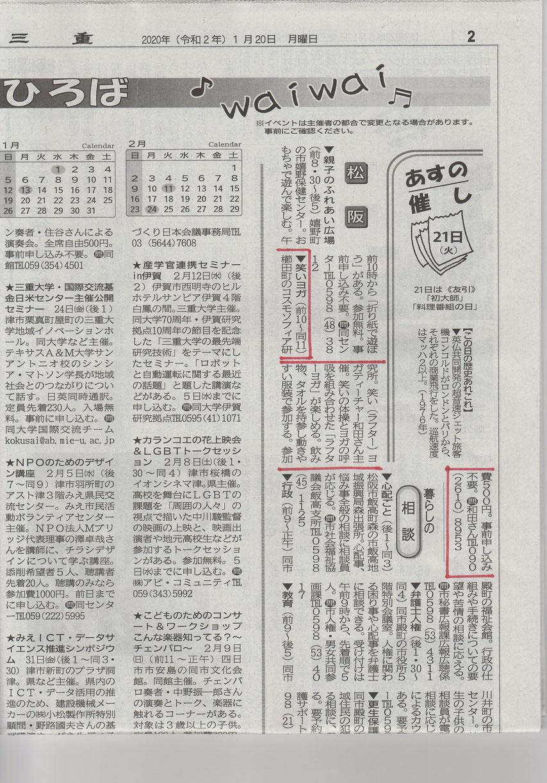 夕刊三重松阪コスモソフィア研究所笑いヨガ20200120掲載