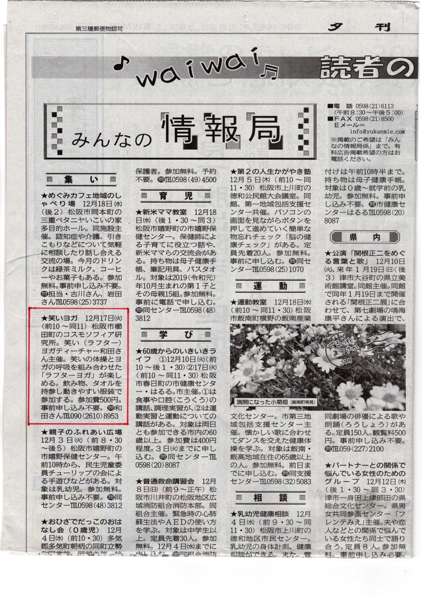 夕刊三重松阪コスモソフィア研究所笑いヨガ20191130掲載