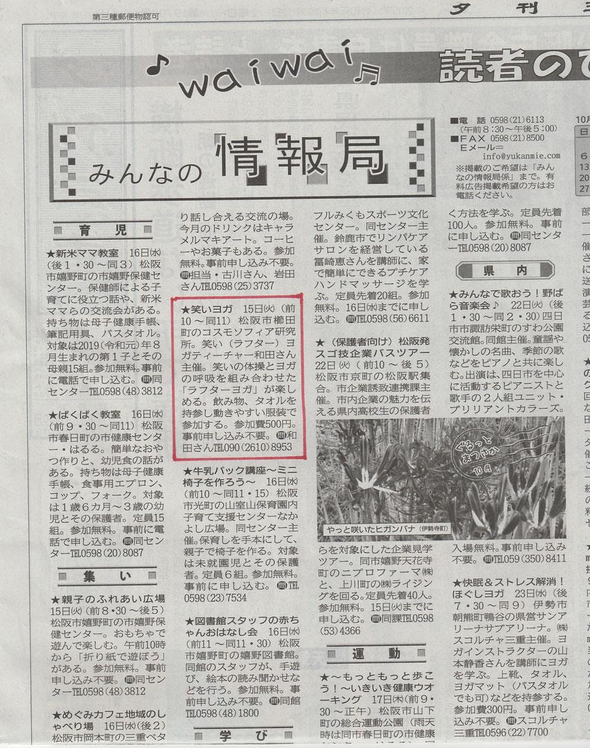 夕刊三重松阪コスモソフィア研究所笑いヨガ20191012掲載
