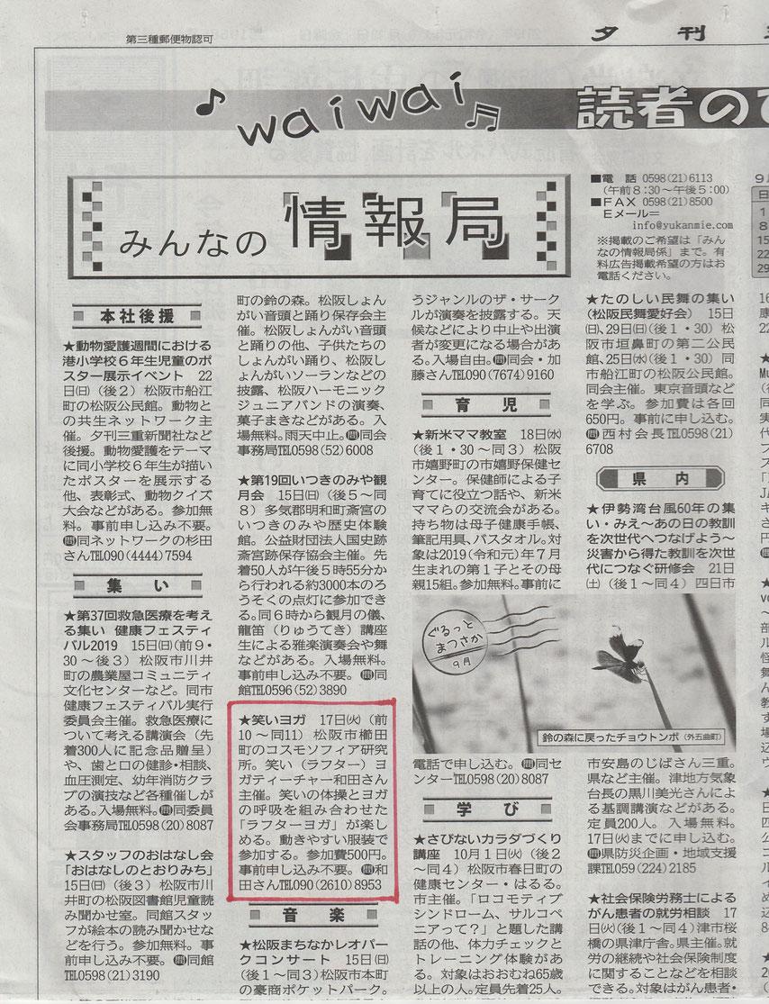 夕刊三重松阪コスモソフィア研究所笑いヨガ20190913掲載