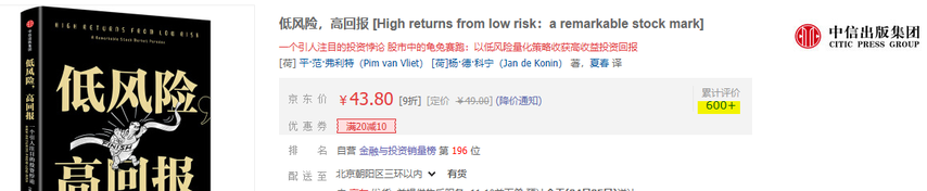 High Returns From Low Risk - High Returns from Low Risk: A