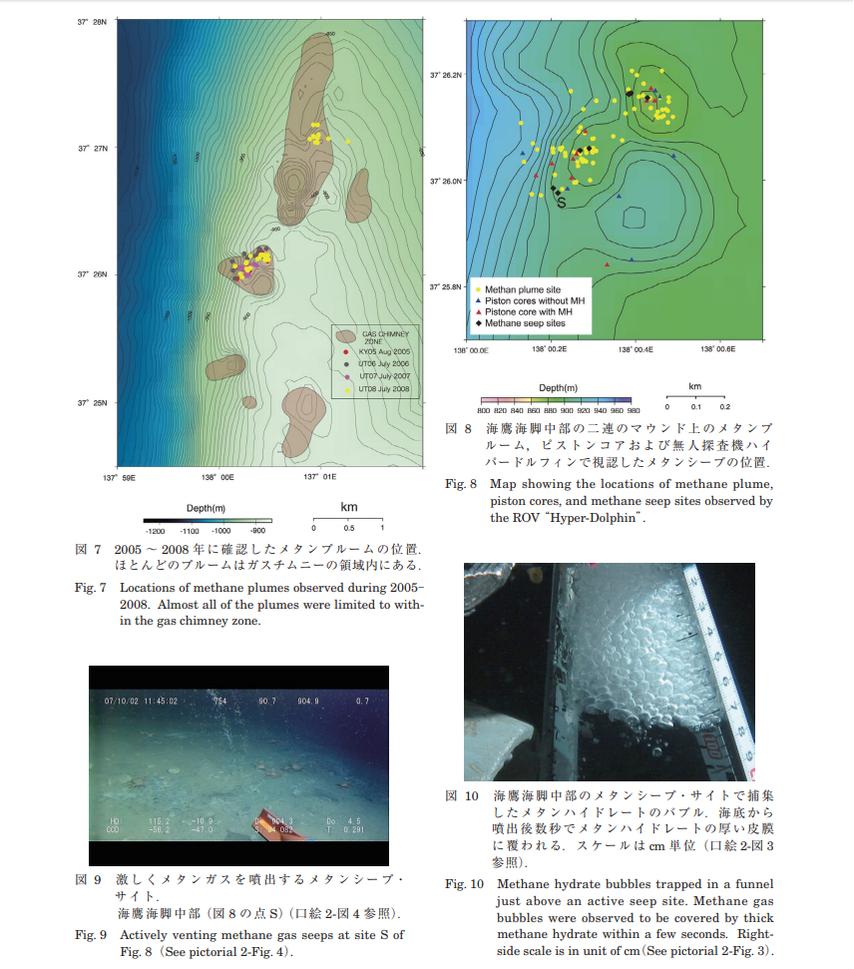 青山繁晴:上越沖メタンプルーム
