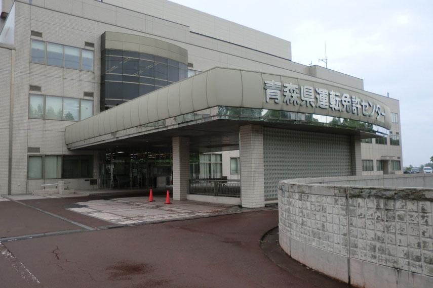 青森県三内丸山で飛び込み一発免許試験