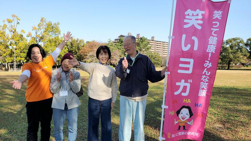 2019年11月松阪市鈴の森公園笑いヨガ(ラフターヨガ)