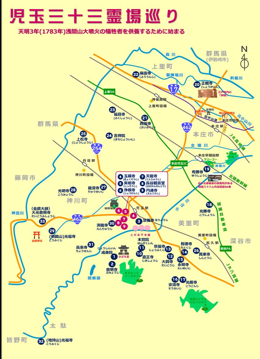 児玉三十三霊場めぐりの地図