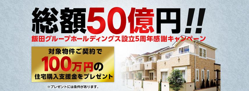 総額50億円キャンペーン
