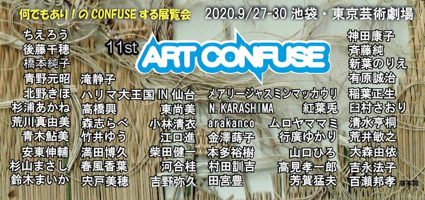 「第11回 ART COMFUSE展」タイトル画像