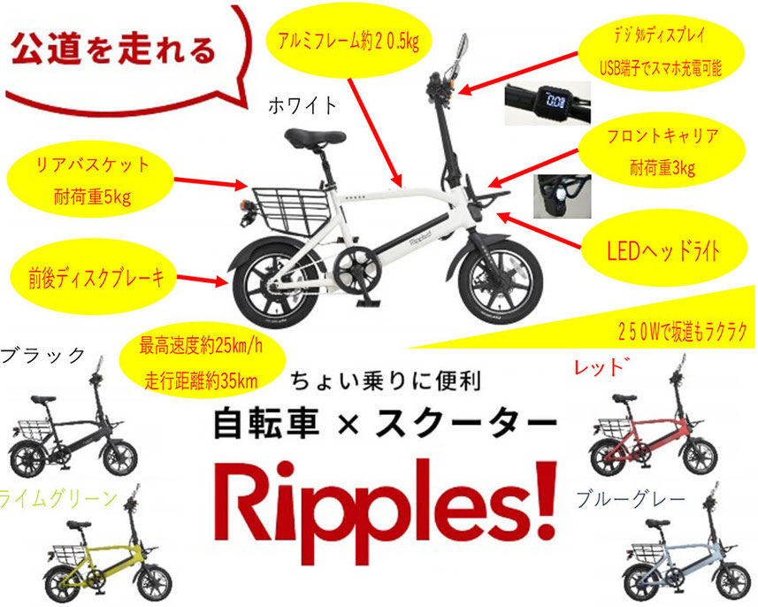 次世代自転車 EVバイク Ripples(リップルズ)