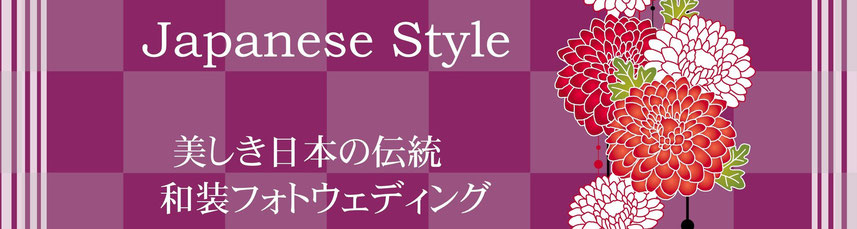 Japan Style 美しき日本の伝統 和装フォトウェディング