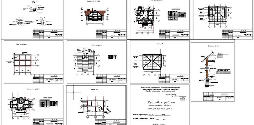 Цены Решение задач и контрольных работ Курсовая работа по архитектуре Малоэтажный жилой дом в Москве Срок выполнения 1 день В состав вошло 10 чертежей
