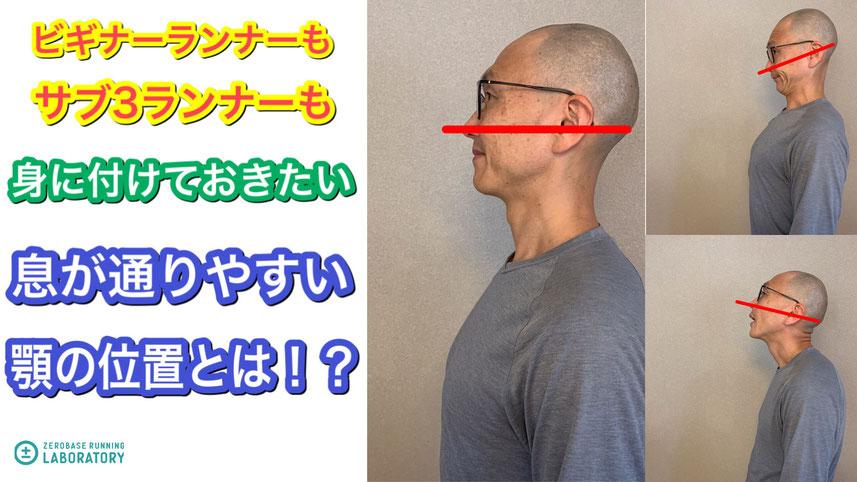 ウォーキング・ランニングする際の、鼻呼吸しやすい「顎の位置」とは!?
