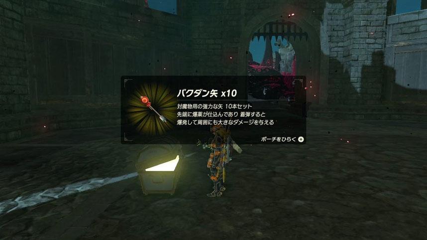 バクダン矢×10