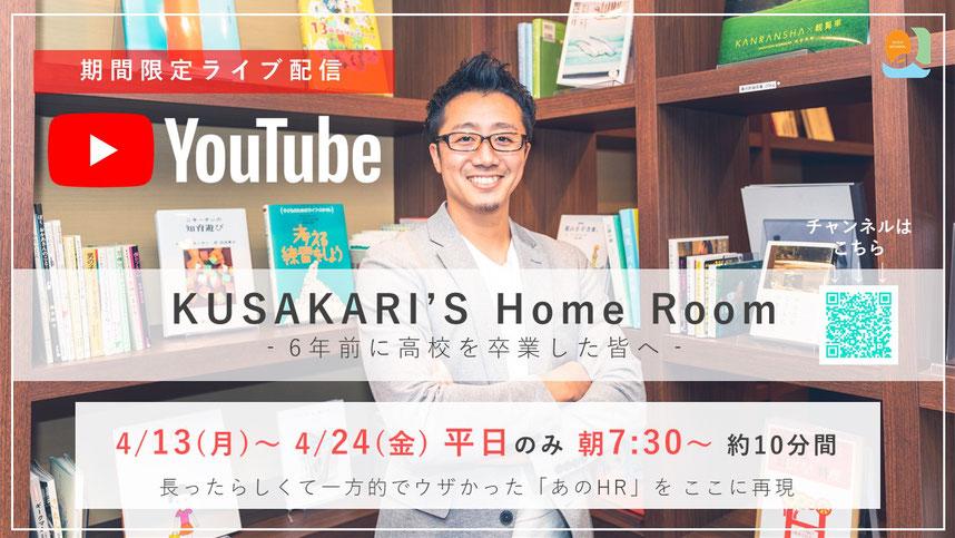 YouTubeライブ配信「KUSAKARI'S Home Room」元教え子たちへコーチング型教育を届けます