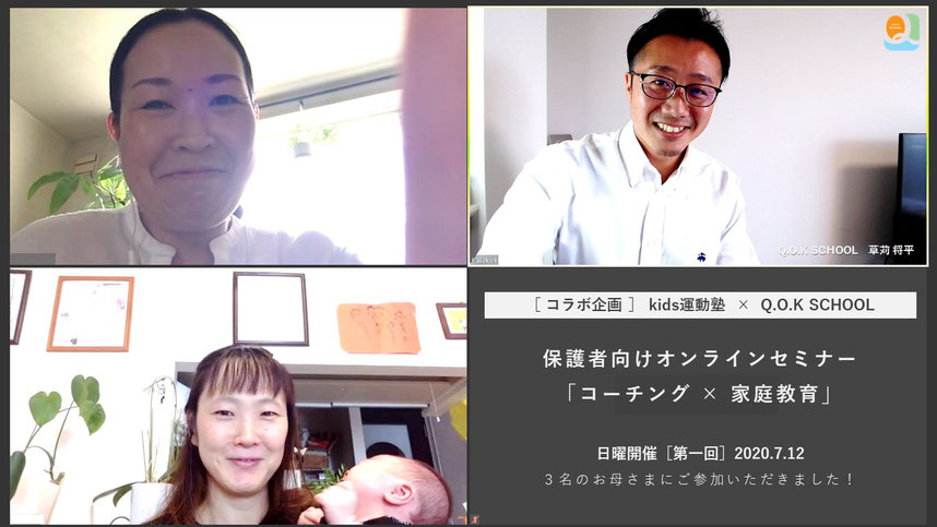 保護者向けオンラインセミナー「コーチング×家庭教育(子育て)」w/kids運動塾