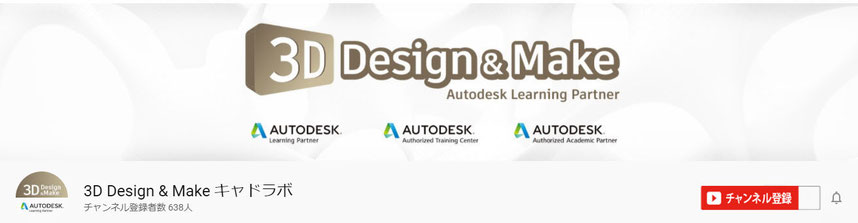 3D Design&Make チャンネル登録