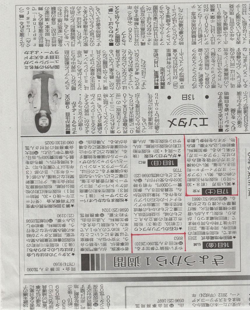夕刊三重松阪鈴の森公園笑いヨガ20190813掲載