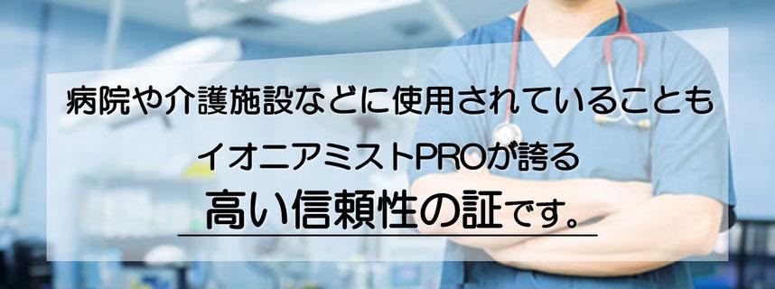 光触媒コーティング イオニアミストPROの信頼性 ウイルス対策 大阪の認定施工店 石井装飾
