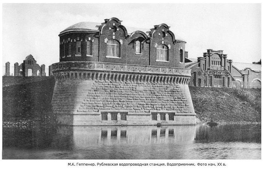 Рублёвская станция водоподготовки. Водоприёмник, Москворецкие ворота и Первое машинное здание. Фотография примерно 1903 г.