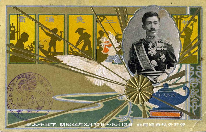 皇太子殿下北海道行啓・明治44年-1
