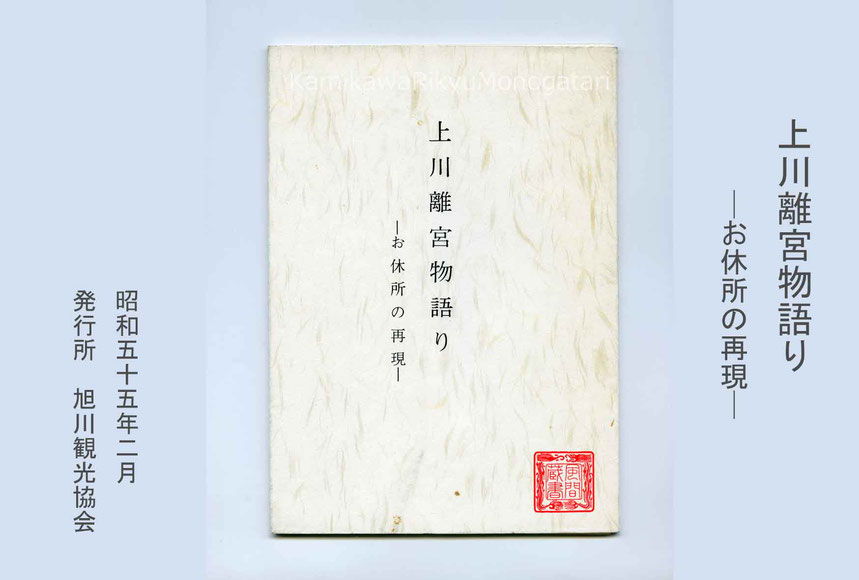 上川離宮物語り-お休所の再現-