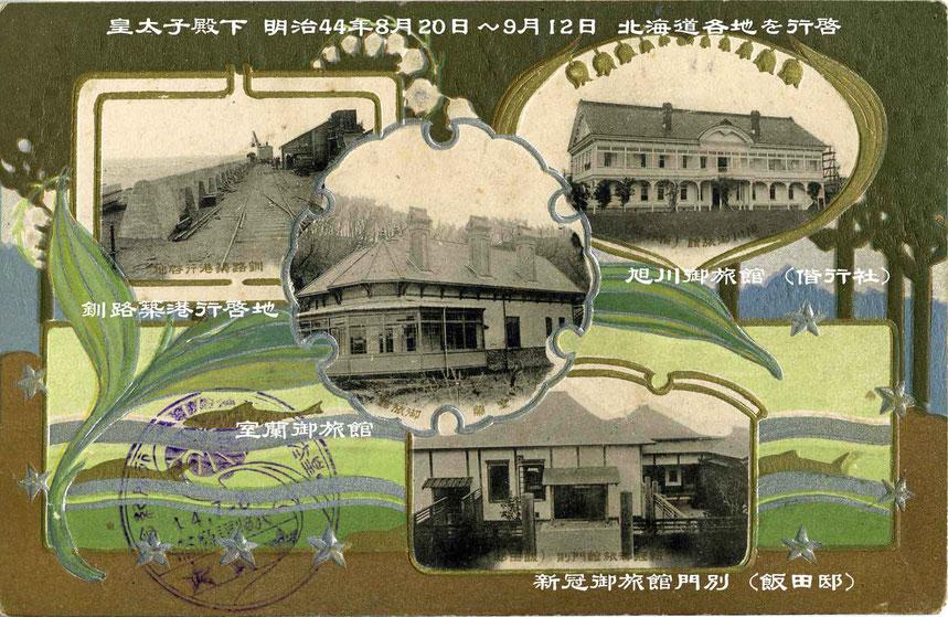 皇太子殿下北海道行啓・明治44年-4