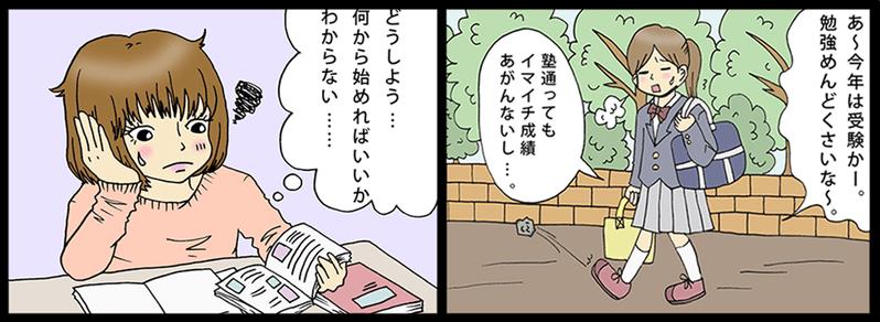 埼玉県公立高校入試-合格イラスト