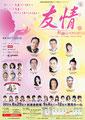 友情2012 ポスター