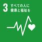 SDGs03icon