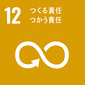 SDGs12icon