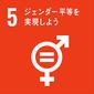 SDGs05icon