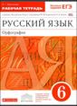 Ларионова Л.Г. Рабочая тетрадь. Орфография (уч. М.М. Разумовской)
