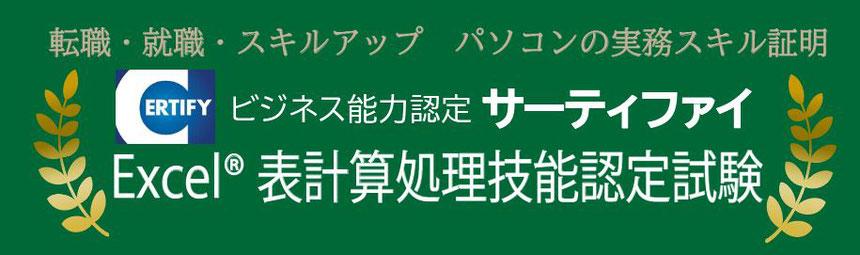 【サーティファイ】Excel表計算処理技能認定試験|福井県試験会場_エールICTアカデミー