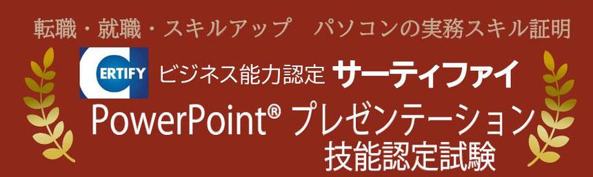 【サーティファイ】PowerPointプレゼンテーション技能認定試験|福井県試験会場_エールICTアカデミー