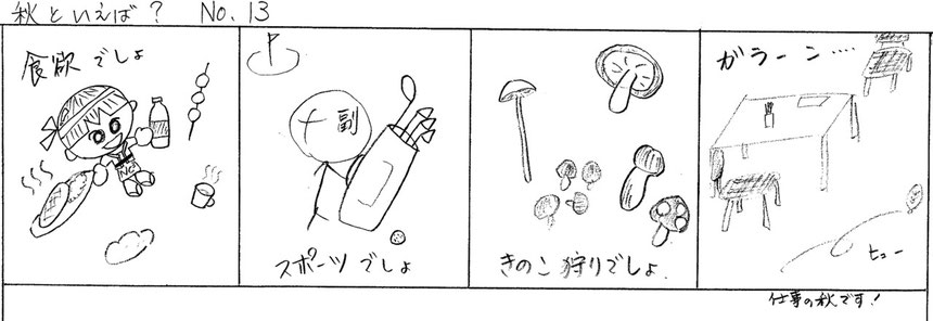 秋といえば? No.13