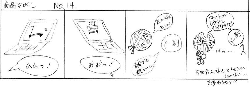 商品探し No.14