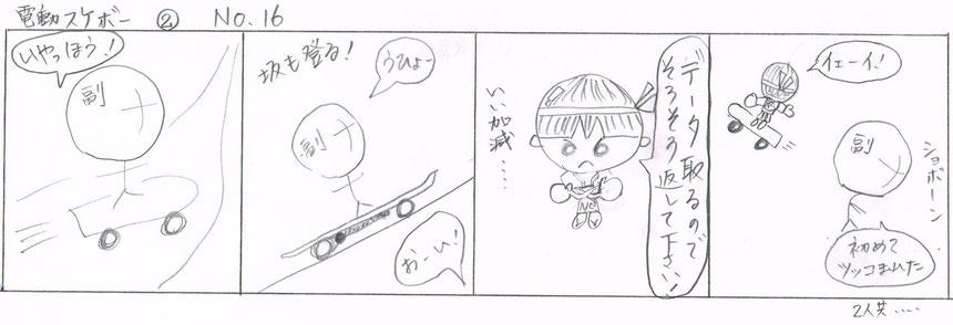 電動スケボー② No.16