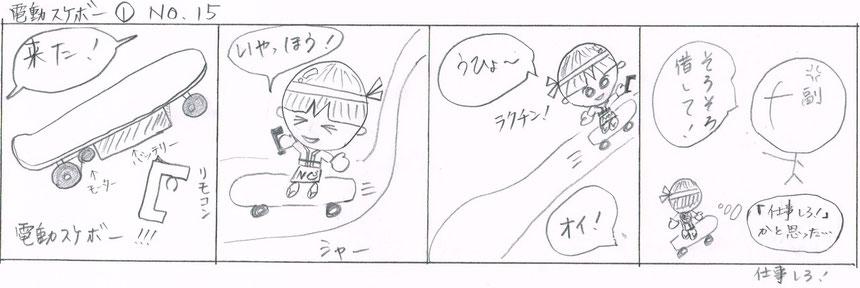 電動スケボー① No.15