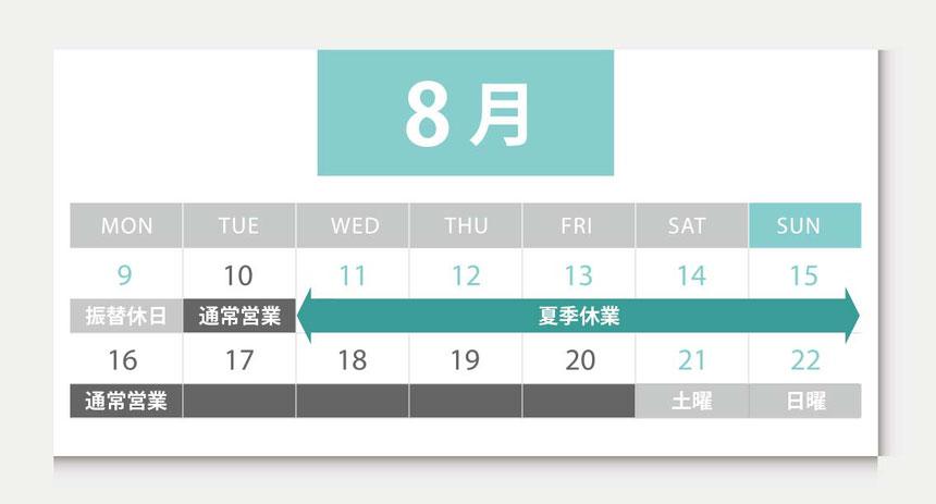 8月10日火曜日 通常営業 8月11日水曜日から8月15日日曜日 休み 8月16日月曜日から 通常営業