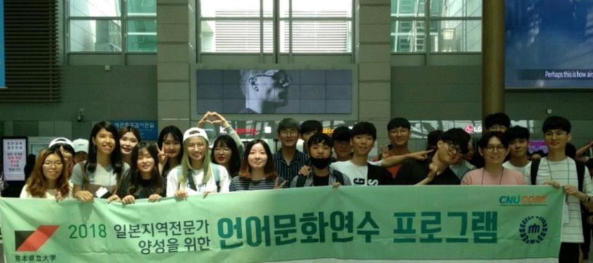 2018년 여름 JLNE 참가학생들