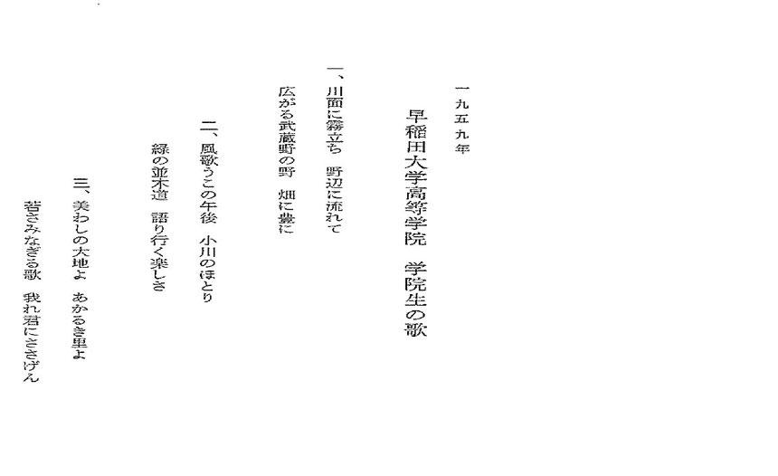 早稲田 応援 歌