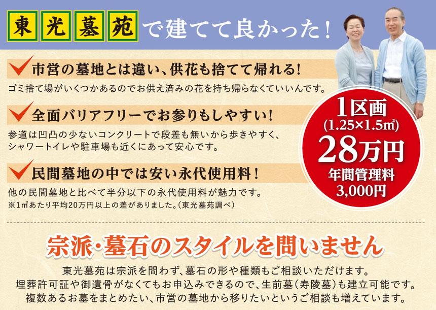 豊田市の墓地 東光墓苑は1区画28万円の霊園です