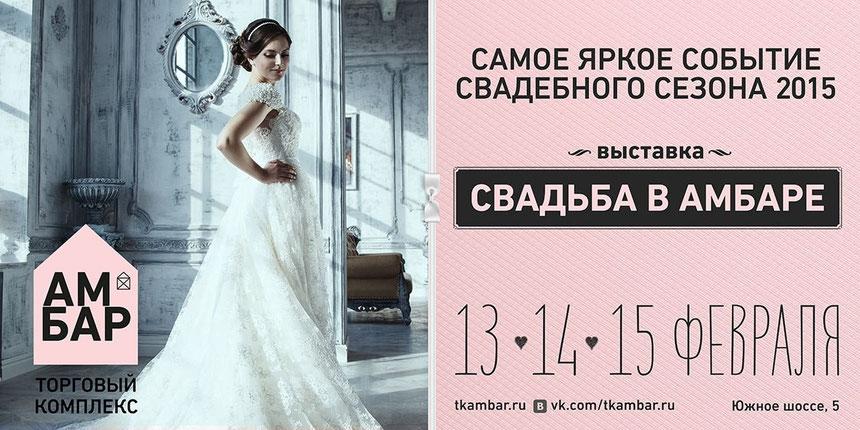 Свадебная выставка в Амбаре