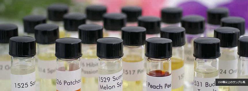 150種以上の香りが、ございます。(写真は香りのサンプル瓶です)