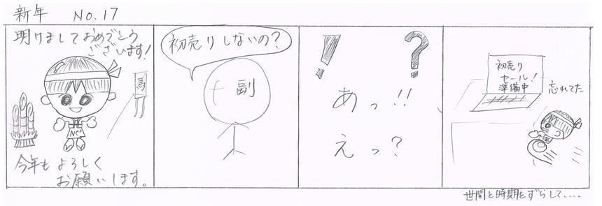 新年 No.17