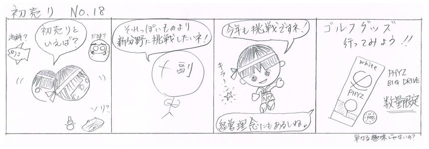 初売り No.18