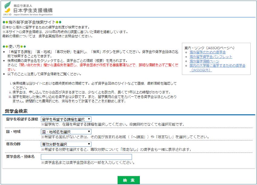 日本学生支援機構(JASSO)が運営するサイト