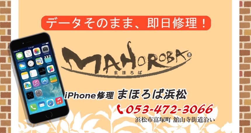 iPhone修理まほろば浜松 データそのまま、即日修理!