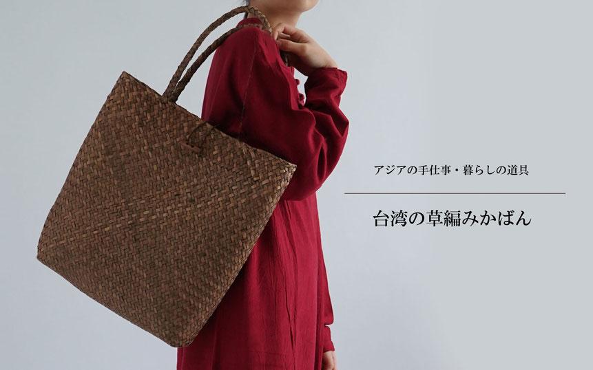 台湾 草編み かばん