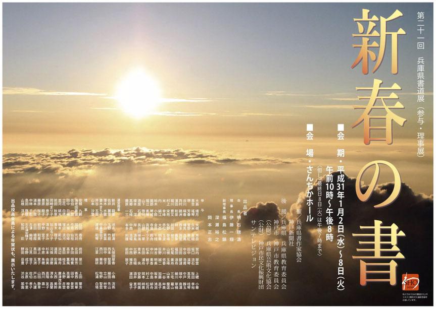 第21回 兵庫県書道展(参与・理事展)「新春の書」